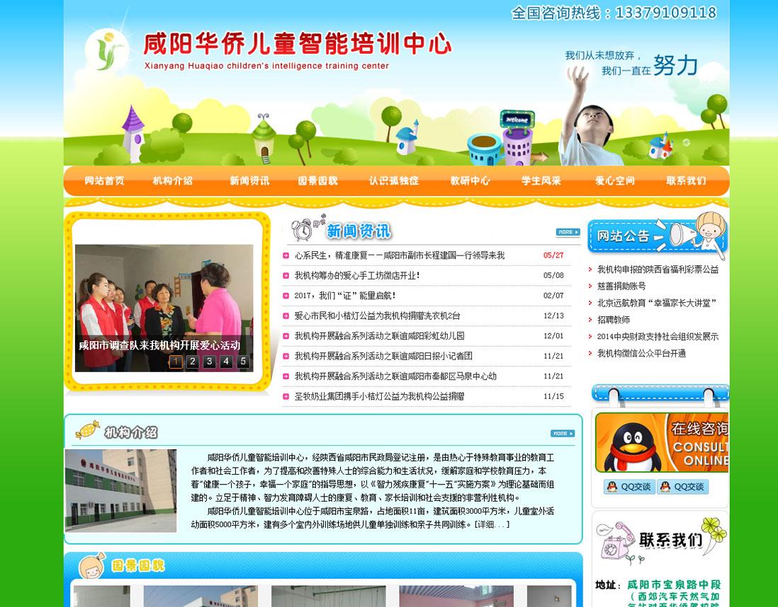 華僑兒童智能培訓學校