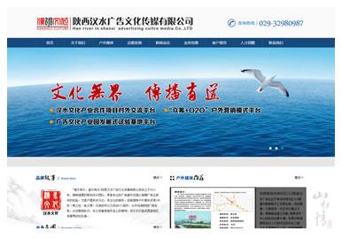 陕西汉水广告文化传媒有限公司