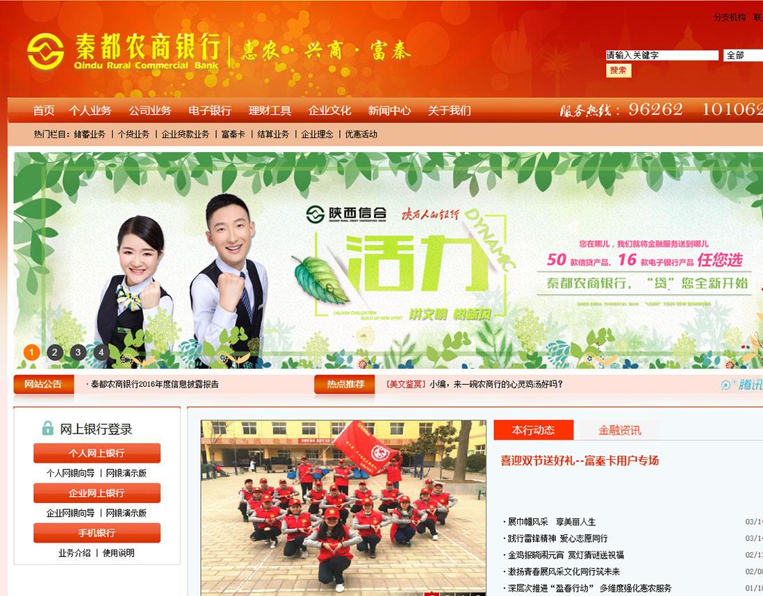 陕西咸阳秦都农村商业银行股份有限公司